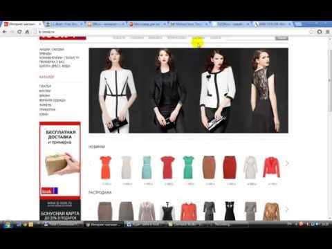 Магазин женской одежды. Как привлечь клиентов, найти заказчиков (реклама, маркетинг)