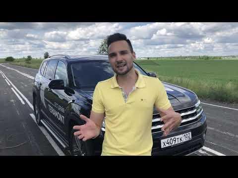 Башавтоком «Как это работает» Volkswagen Teramont Влезет все!
