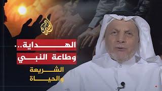 الشريعة والحياة في رمضان - مع الداعية الإسلامي هاشم المشهداني