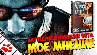 Battlefield Hardline BETA - Моё мнение. Обзор двух прошедших бета тестов.