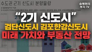 2기 신도시 검단신도시 김포한강신도시 부동산 전망은?