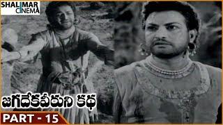 Jagadeka Veeruni Katha Movie || Part 15/16 || NTR, Saroja Devi, Mukkamala || Shalimarcinema