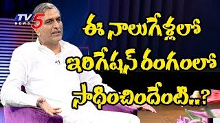 ఈ నాలుగేళ్లలో ఇరిగేషన్ రంగంలో సాధించిందేంటి..? | Minister Harish Rao Exclusive Interview | TV5 News