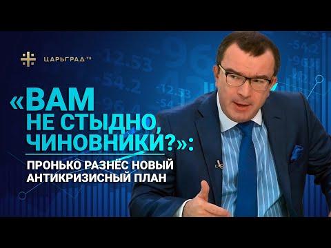 """""""Вам не стыдно, чиновники?"""": Пронько разнёс новый антикризисный план"""