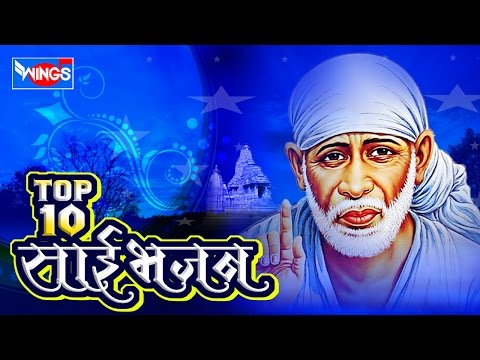 Top 10  Sai Bhajan | Shirdi Sai Baba  | Sai Mere Puja - Om Sai Ram - Most Popular Sai Baba Songs