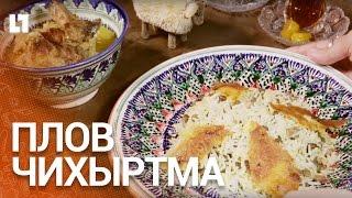 "ГОТОВИМ настоящий азербайджанский ПЛОВ ""Чихыртма"" // Видео рецепт"