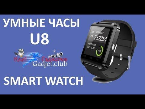 Видео обзор Смарт часы Smart Watch U8 - Умные Часы для iOS/Android .