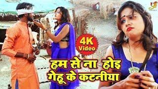 हमसे ना होइ गेहू के कतनीया (VIDEO SONG) पारिवारिक चईतां गीत 2019 Chanda Bhojpuri Chaita Songs