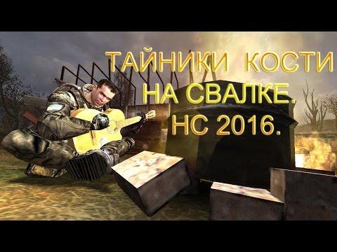 Тайники Кости на Свалке.  Народная Солянка 2016.