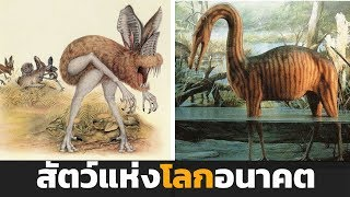 7-สัตว์-สายพันธุ์ใหม่ที่จะเกิดขึ้นในโลกแห่งอนาคต