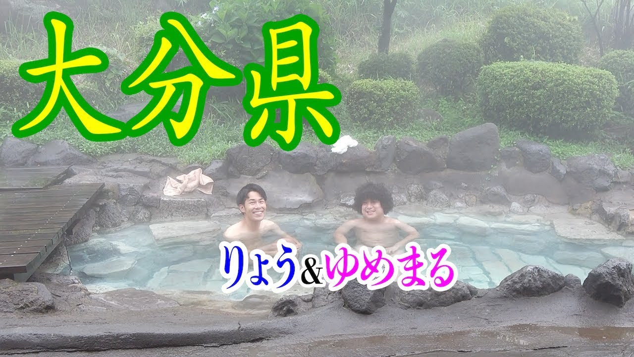 【46道府県旅行の旅!大分編】〜別府&湯布院!!秘湯探しに食べ歩き!!!〜