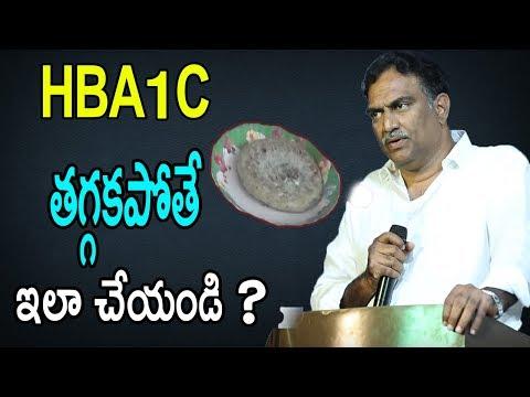 HBA1C తగ్గకపోతే ఇలా చేయండి ? | VRK Diet Plan | HBA1C | Telugu Tv Online