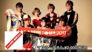"AAA / ""Buzz Communication"" Tour 2011グッズ紹介:6"