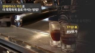 엔제리너스 카드로 커피를 더 맛있게 즐기는 방법!