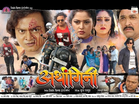 Ardhangini - Official Trailer | Anjana Singh, Shubhi Sharma, Suraj Samrat | Bhojpuri Movie 2019