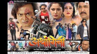 Ardhangini - Official Trailer   Anjana Singh, Shubhi Sharma, Suraj Samrat   Bhojpuri Movie 2019
