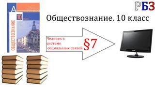 Обществознание. 10 класс. §7. Человек в системе социальных связей