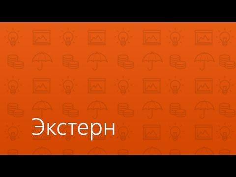 Контур.Экстерн - электронный документооборот с контролирующими органами