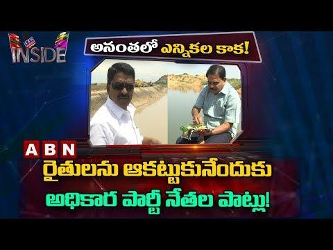 Political Heat In Anantapur  | Inside | ABN Telugu