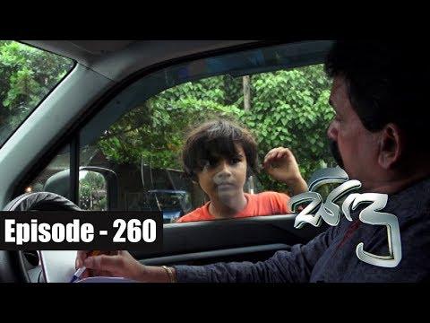 Sidu |  Episode 260 04th August 2017