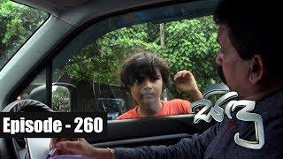 Sidu    Episode 260 04th August 2017 Thumbnail