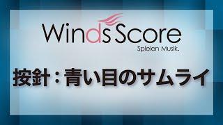 按針:青い目のサムライ/Anjin: Blue Eyed Samurai