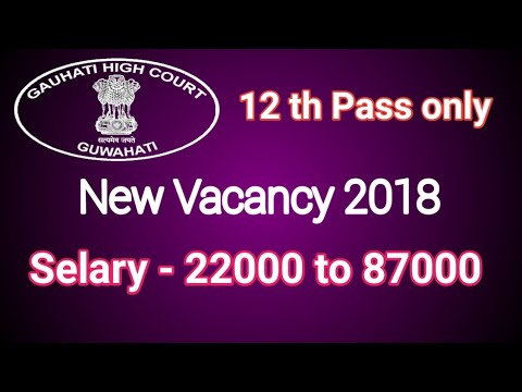 Job in Assam 2018 | Guwahati High Court vacancy Online Apply |