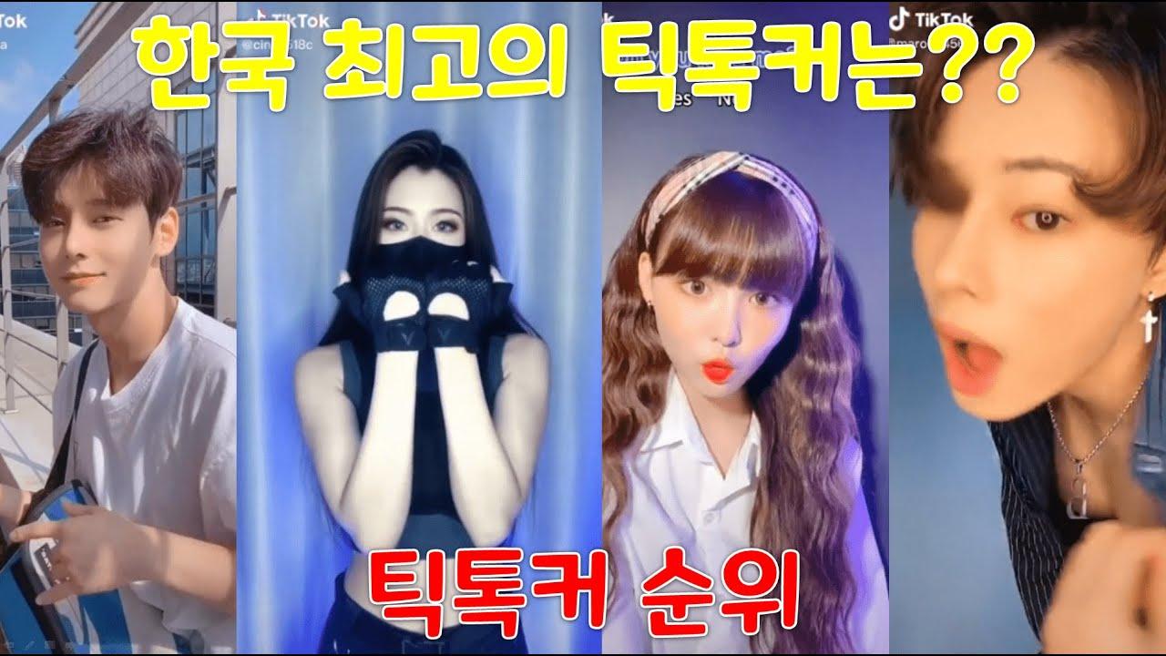 국내 틱톡커 순위 Korean TikTok Ranking (2020.07.26일 기준/구독자순)
