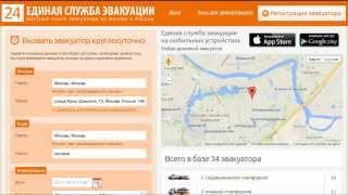 Все эвакуаторы России. Пользовательская часть со звуком.(, 2013-11-03T16:12:00.000Z)