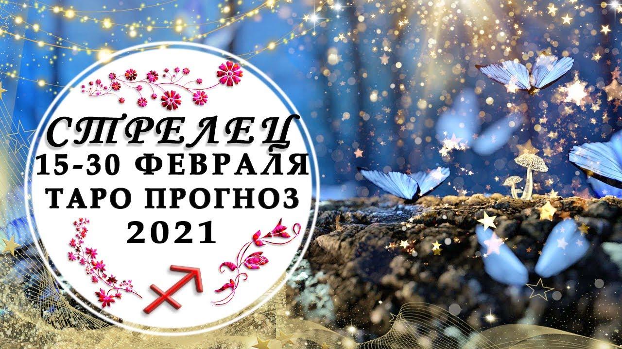 ♐СТРЕЛЕЦ 15 – 28 ФЕВРАЛЯ 2021 таро прогноз