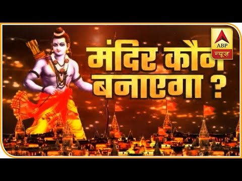 Watch 'Delhi Ka Mood' Over Ram Temple Issue | 2019 Kaun Jitega (03.01.2019) | ABP News