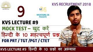 Mock Test 2 - General Hindi - Lecture 9 General Hindi for KVS PRT TGT PGT CTET UP 68500