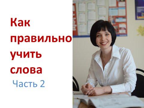Как учить слова. Часть 2. Google переводчик. Онлайн словари. Толковые словари.