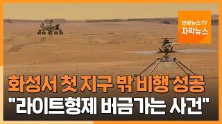 [자막뉴스] NASA 헬기 지구 밖 첫 동력비행 성공……
