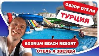 Обзор отеля Бодрум Бич (Bodrum Beach Resort 4*). Турция отель 4 звезды. Отдых в Бодруме