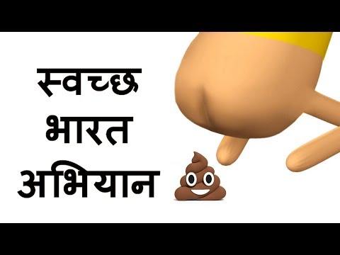 MAKE JOKE OF - SWACCH BHARAT ABHIYAN   MODI   CLEAN INDIA  #makejokeof