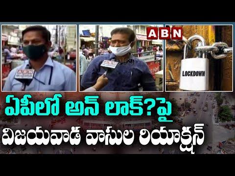 Public Reaction On Andhra Pradesh Lockdown   Vijayawada News   ABN Telugu teluguvoice
