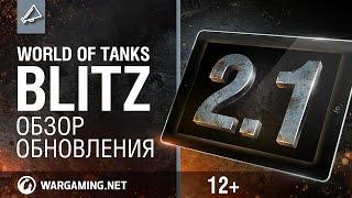 WoT Blitz. Обзор обновления 2.1