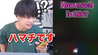 【天才】英語っぽい日本語は果たしてSiriに通じるの!? thumbnail