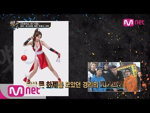 Kyeong Ree's costume play(섹시퀸! '나인뮤지스' 경리의 코스프레 공개!)ㅣYamanTV Ep.10