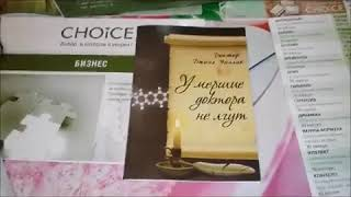 Сергей Назаров бизнес с компанией Choice в Укране