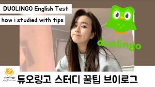 ✏️ how i studied duolingo english test | 듀오링고 영어 시험 꿀팁 정보 질문 스터디 브이로그 screenshot 2
