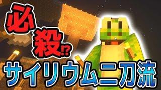 【日刊Minecraft】MSSPは今年9周年!その気持ちをeoheohに聞いてみた!真・最強の匠は誰か!?絶望的センス4人衆がMinecraftをカオス実況第三話!