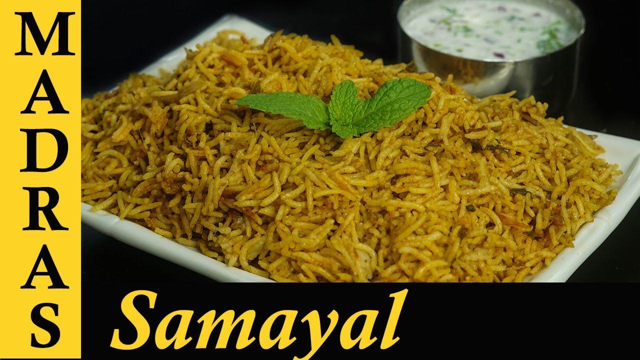 Cake Recipes In Madras Samayal: Plain Biryani Recipe In Tamil