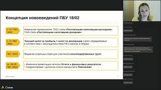 Вебинар Новое в ПБУ 18 02