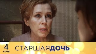 Старшая дочь | 4 серия | Русский сериал