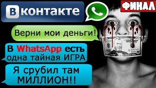 """ПЕРЕПИСКА """"ГДЕ МОИ ДЕНЬГИ, ЧУВАК?"""" в WhatsApp Часть 3 - СТРАШИЛКИ НА НОЧЬ"""