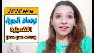 توقعات برج الجوزاء لشهر يونيو 2020 || مي محمد
