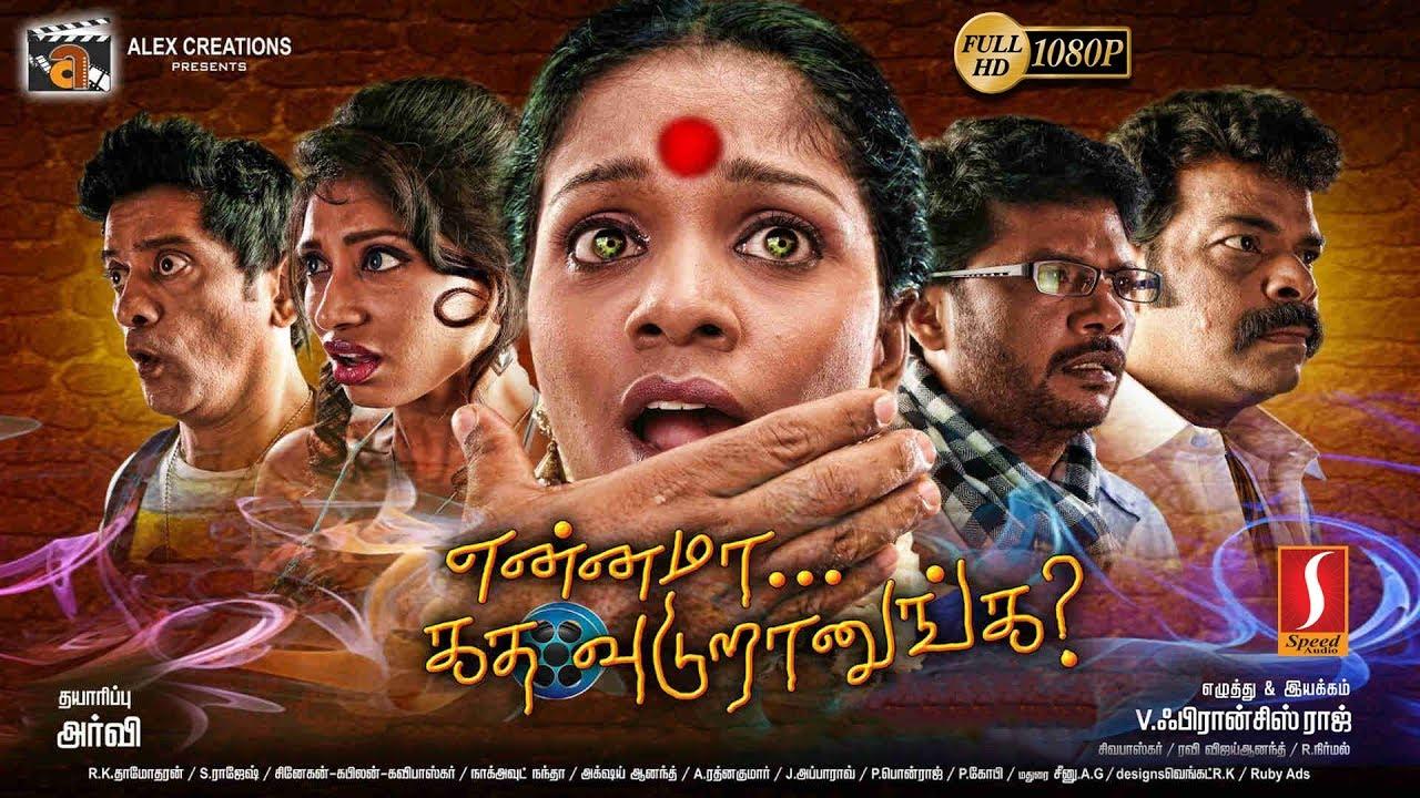Ennama Katha Vudranuga Tamil Full Movie Latest Tamil Movie 2018