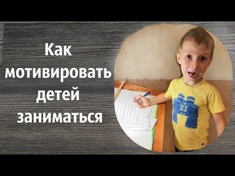 Как мотивировать ребенка заниматься
